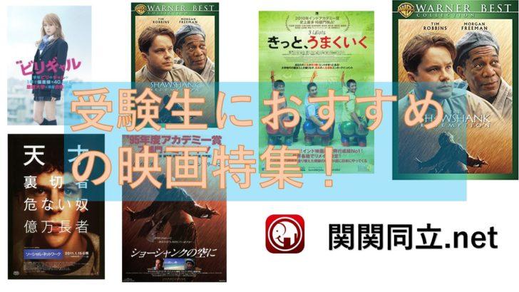 なる 映画 の 勉強 に 英語